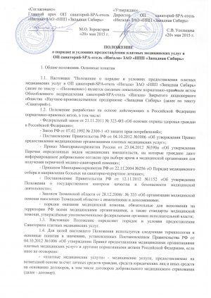 pologenie_o_predostavlenii_uslug