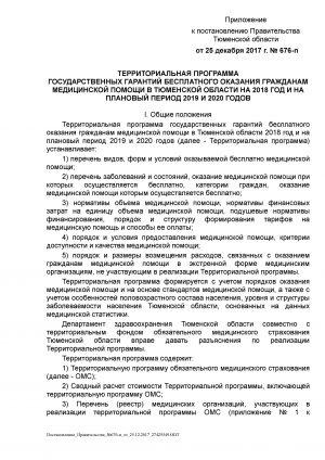 territorialnaya_programma_2018-2020 3